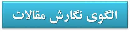 الگوی نگارش مقاله در هشتمین همایش نقش دانشمندان ایرانی اسلامی در پیشبرد علوم تجربی